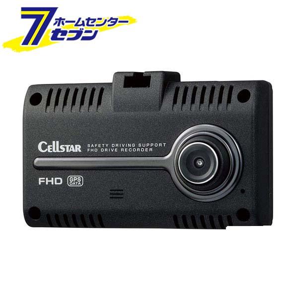 ディスプレイ搭載 ドライブレコーダー CELLSTAR csd750fhg CSD-750FHG セルスター [CELLSTAR csd750fhg]【キャッシュレス5%還元】