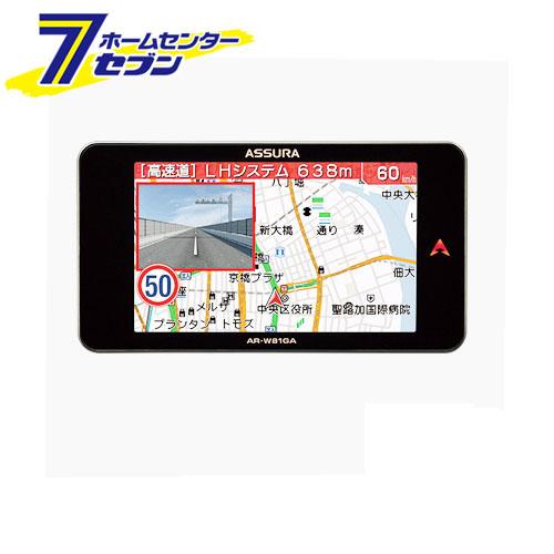 レーダー探知機 GPS搭載 AR-W81GA     セルスター CELLSTAR [3.7インチMVA液晶一体型 無線LAN搭載]【キャッシュレス5%還元】