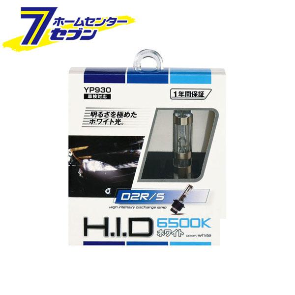 HIDバルブ 人気急上昇 D2 6500K YP930-A ジョイフル 当店限定販売 バルブ ヘッドライト メンテナンス ライト カー用品