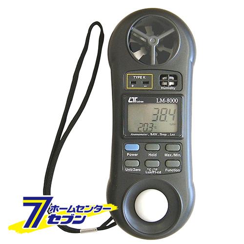 マルチ環境測定器 LM-8000 マザーツール [大工道具 測定具]【キャッシュレス5%還元】【ポイントUP:2020年5月4日am10:00から5月7日am9:59】