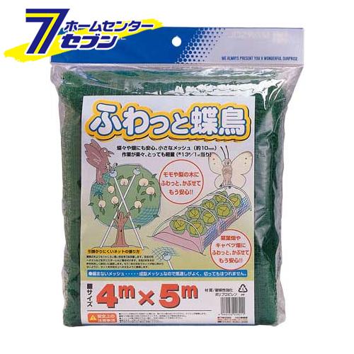おしゃれ フワット蝶鳥 4MX5M 40%OFFの激安セール 日本マタイ 園芸用品 ポイントUP:2021年8月4日pm20:00から8月11日am01:59まで 防虫ネット 農業資材