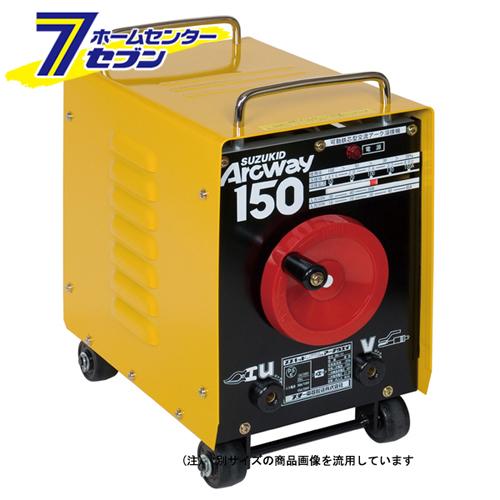 アークウェイ150 60Hz SWA-152K スター電器製造 [電動工具 溶接 電気溶接機]【キャッシュレス5%還元】【hc8】