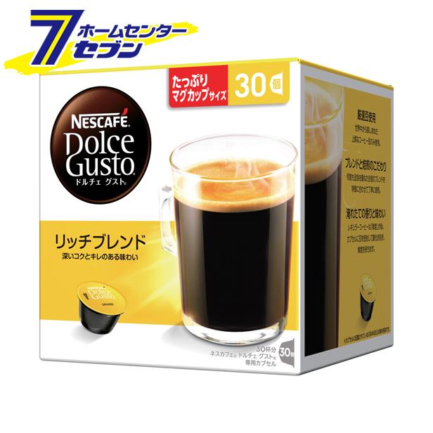 3個入り ネスカフェ ドルチェグスト 専用カプセル リッチブレンドマグナムパック RBM16001 1箱:30杯分 ×3個 グスト 好評受付中 カプセル式 日本製 ドルチェ nestle 珈琲 コーヒー カフェバラエティ