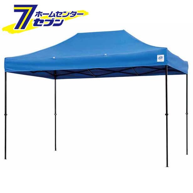 テント DR37-17BL ドリームシリーズ スピードシェルター (2.5m×3.7m) ブルー  イージーアップテント [dr37-17bl 簡単 軽量 アウトドア イベント 屋外 野外 日除け]【キャッシュレス5%還元】