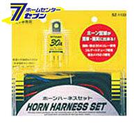 ミツバ ホーンハーネスセット SZ-1133 mitsuba カー用品 購買 日本正規品 ホーン 電子 sz-1133
