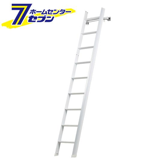 ルカーノラダー lucano ladder ロフト昇降用はしご LML1.0-26 [長谷川工業 [はしご ハシゴ ロフト用室内 ハセガワ LML1026 lml]【キャッシュレス5%還元】