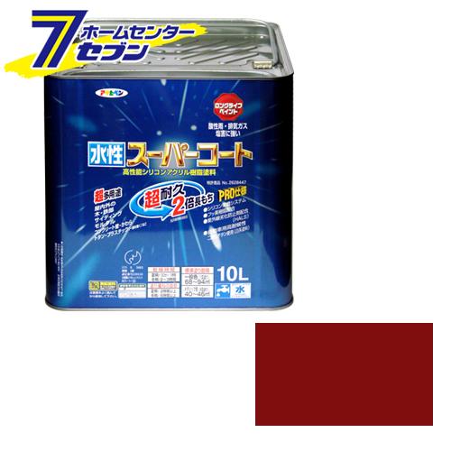 正規品送料無料 アサヒペン水性スーパーコート10L赤さび 販売