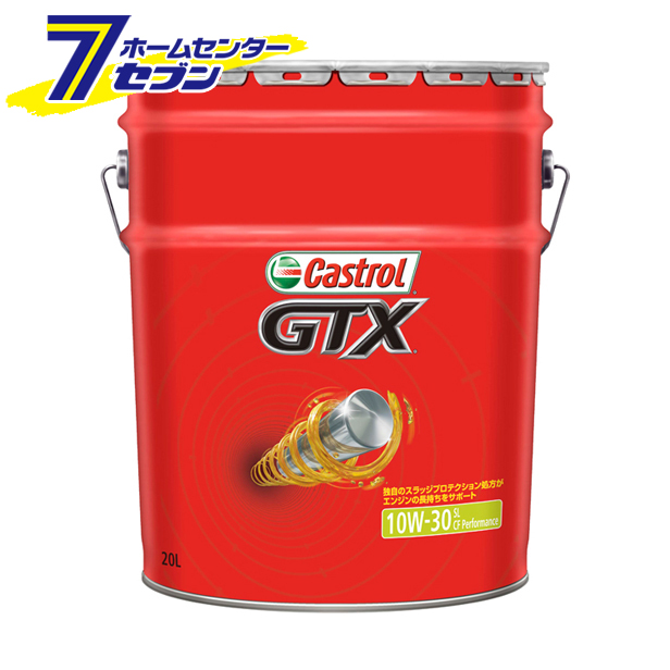 【送料無料】 カストロール GTX 10W-30 SL (20L)