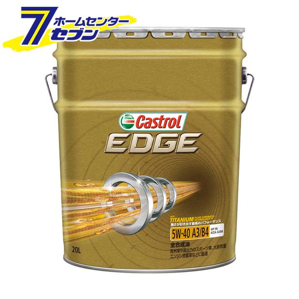 EDGE エッジ SN 5W-40 (20L) カストロール【キャッシュレス5%還元】