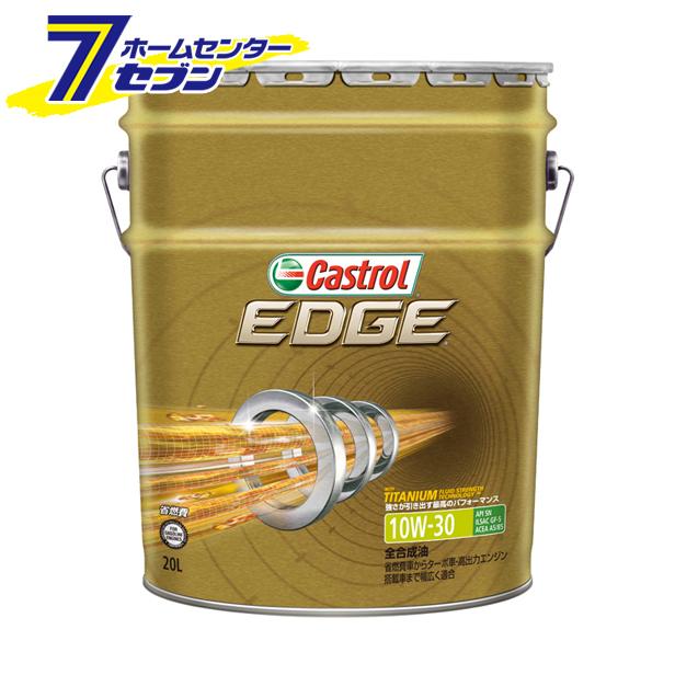 【送料無料】EDGE エッジ SN 10W-30 (20L) カストロール