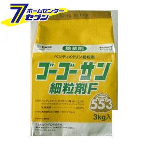 ゴーゴーサン細粒剤F 3kg (ケース販売) BASF [農薬 除草剤 殺虫剤 農薬 粒剤]【キャッシュレス5%還元】