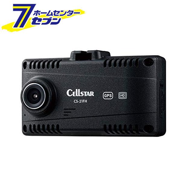 ドライブレコーダー CS-21FH セルスター [1.44インチ液晶 micro SDカードメンテナンスフリー HDR搭載 超速GPS採用 CELLSTAR]【キャッシュレス5%還元】