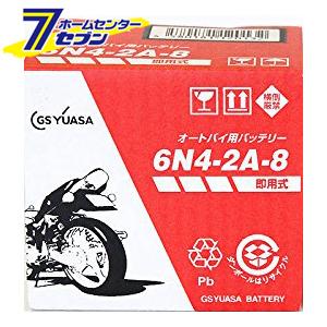 【送料無料】バイク用バッテリー 解放式 6N4-2A-8 ジーエス・ユアサ [バッテリー液別(液同梱) オートバイ gsユアサ]