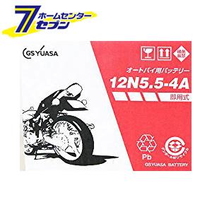 【送料無料】バイク用バッテリー 解放式 12N5.5-4A ジーエス・ユアサ [バッテリー液別(液同梱) オートバイ gsユアサ]