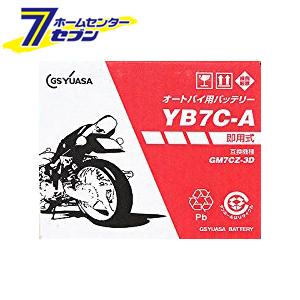 【送料無料】バイク用バッテリー 解放式 YB7C-A ジーエス・ユアサ [バッテリー液別(液同梱) オートバイ gsユアサ]