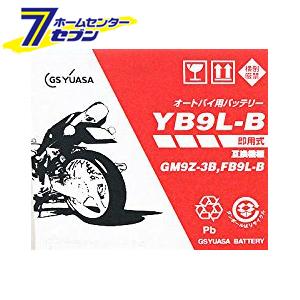 【送料無料】バイク用バッテリー 解放式 YB9L-B ジーエス・ユアサ [バッテリー液別(液同梱) オートバイ gsユアサ]