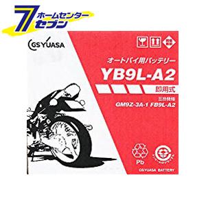 【送料無料】バイク用バッテリー 解放式 YB9L-A2 ジーエス・ユアサ [バッテリー液別(液同梱) オートバイ gsユアサ]