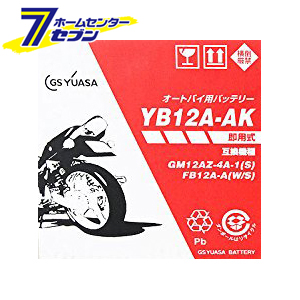 バイク用バッテリー 解放式 YB12A-AK ジーエス・ユアサ [バッテリー液別(液同梱) オートバイ gsユアサ]