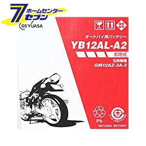 バイク用バッテリー 解放式 YB12AL-A2 ジーエス・ユアサ [バッテリー液別(液同梱) オートバイ gsユアサ]