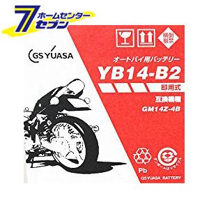 バイク用バッテリー 解放式 YB14-B2 ジーエス・ユアサ [バッテリー液別(液同梱) オートバイ gsユアサ]