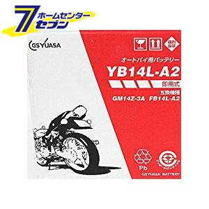 バイク用バッテリー 解放式 YB14L-A2 ジーエス・ユアサ [バッテリー液別(液同梱) オートバイ gsユアサ]