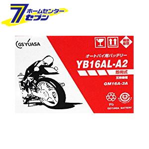 【送料無料】バイク用バッテリー 解放式 YB16AL-A2 ジーエス・ユアサ [バッテリー液別(液同梱) オートバイ gsユアサ]