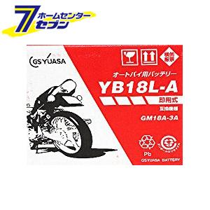 バイク用バッテリー 解放式 YB18L-A ジーエス・ユアサ [バッテリー液別(液同梱) オートバイ gsユアサ]