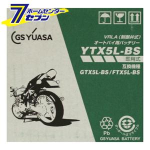 【送料無料】バイク用バッテリー 制御弁式 YTX5L-BS ジーエス・ユアサ [即用式(バッテリー液同梱) オートバイ gsユアサ]