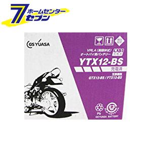 バイク用バッテリー 制御弁式 YTX12-BS ジーエス・ユアサ [即用式(バッテリー液同梱) オートバイ gsユアサ]