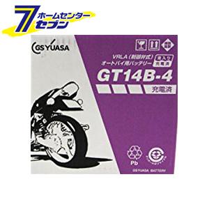 【送料無料】バイク用バッテリー 制御弁式 GT14B-4 ジーエス・ユアサ [液入り充電済 オートバイ gsユアサ]