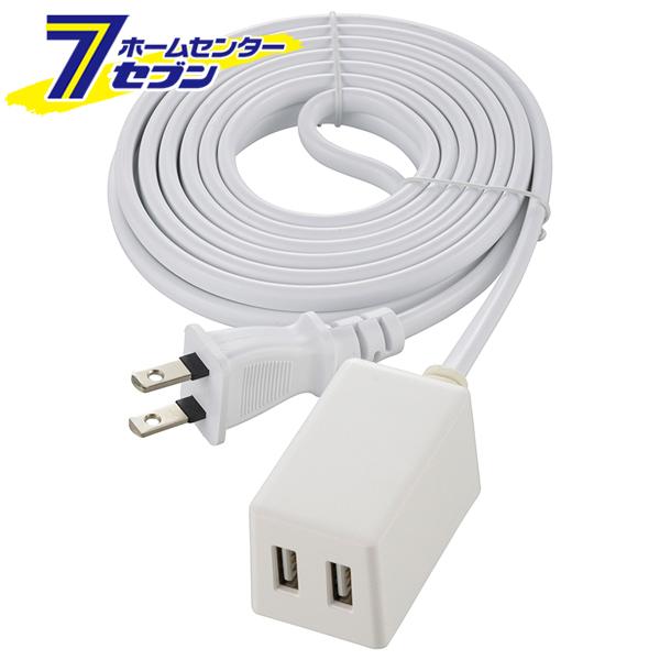 オーム電機 コードが長いUSB充電器 USB2個口 3m 白 品番 充電器 usb ポイントUP:2021年3月4日pm20:00から3月11日am1:59まで 00-1829 最新 新作 大人気 HS-3MUSB2.4X2