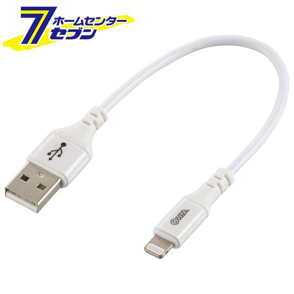 オーム電機 美品 AudioComm ライトニングケーブル 期間限定 USB TypeA Lightning 15cm 品番 充電 01-7101 SIP-L015AH-W lightning ライトニング ケーブル