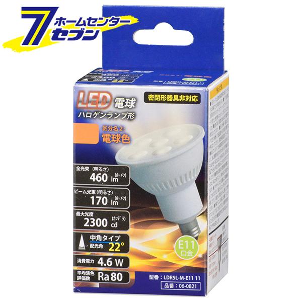 オーム電機 LED電球 ハロゲンランプ形 E11 4.6W 中角タイプ 電球色 品番 電球 11 LDR5L-M-E11 替 ポイントUP:2021年2月25日am0:00から2月28日pm23:59まで 06-0821 激安通販販売 led 特価キャンペーン