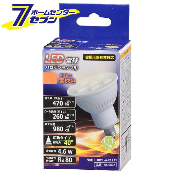 期間限定今なら送料無料 オーム電機 LED電球 ハロゲンランプ形 E11 4.6W 広角タイプ 電球色 日本正規代理店品 品番 led 11 替 06-0822 ポイントUP:2021年2月25日am0:00から2月28日pm23:59まで 電球 LDR5L-W-E11