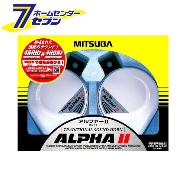ミツバサンコーワ MITSUBA 本物 アルファーII ホワイト MBW-2E17W 中音域 hc8 SALENEW大人気! クラクション 渦巻