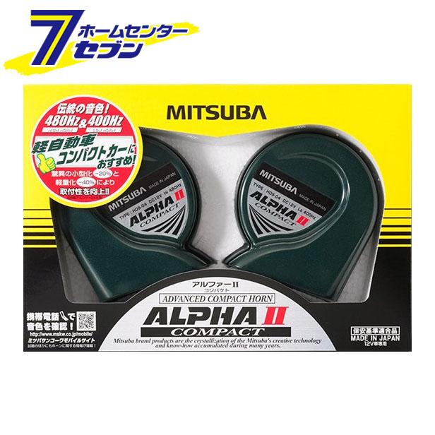ミツバサンコーワ MITSUBA アルファーII コンパクト ご予約品 HOS-04G クラクション 中音域 渦巻 期間限定送料無料 hc8