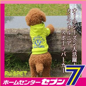 【ra1405c】カリフォルニアスポーツパーカー/グリーンイエロー (XS-XLサイズ)【RUISPET ルイスペット】ドッグウェア [犬 犬用品 犬 服 犬の服 ドッグウェア] 【メール便/代引不可/着日指定不可】