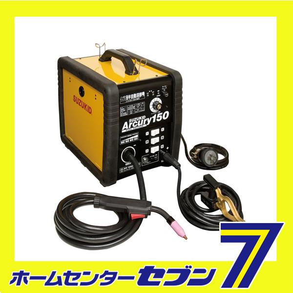 半自動溶接アーキュリ150N SAY-150N スター電器製造 [電動工具 溶接 電気溶接機]