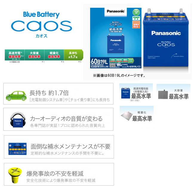 松下 n100d23l/c5 松下曹汽车电池电池混沌 N100D23L/C5