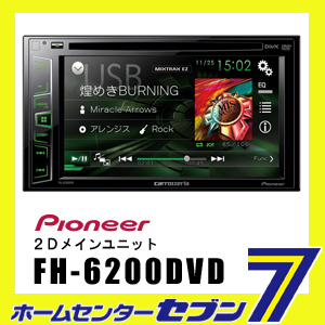【送料無料】パイオニア オーディオ 2DINメインユニット 6.2V型ワイドVGAモニター/DVD-V/VCD/CD/USB/チューナー・DSPメインユニット FH-6200DVD Pioneer carrozzeria [carrozzeria/カロッツェリアカーAV/カーエレクトロニクス/カー用品]