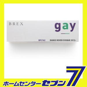 【送料無料】BREX ブレックス インテリアフルLEDデザイン -gay- レンジ ローバー イヴォーク 2012年式~ インテリア LEDバルブ12点セット [品番:BPC962] BREX [室内灯 セット]