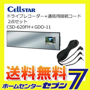 【送料無料】 セルスター 2点セット 『ドライブレコーダー(CSD-620FH)+通信用接続コード(GDO-11)』 セルスター [ドラレコ セット商品 接続コード カー用品]【ポイントUP:1/9PM23~1/16AM1時59】