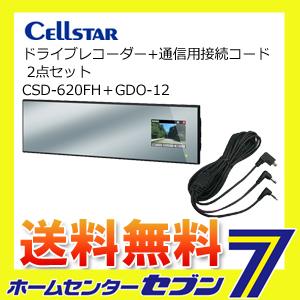 【送料無料】 セルスター 2点セット 『ドライブレコーダー(CSD-620FH)+通信用接続コード(GDO-12)』 セルスター [ドラレコ セット商品 接続コード カー用品]【ポイントUP:1/9PM23~1/16AM1時59】