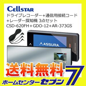【送料無料】 セルスター 3点セット 『ドライブレコーダー(CSD-620FH)+通信用接続コード(GDO-12)+GPSレーダー探知機(AR-373GS)』 セルスター [カーレーダー ドラレコ 接続コード カー用品 セット商品]