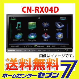 【送料無料】ストラーダ AVN ナビゲーション CN-RX04D パナソニック [Panasonic Strada カーナビ ナビ]