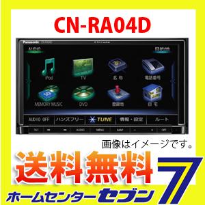 【送料無料】ストラーダ AVN ナビゲーション CN-RA04D パナソニック [Panasonic Strada カーナビ ナビ]