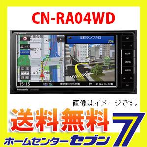 【送料無料】ストラーダ AVN ナビゲーション CN-RA04WD パナソニック [Panasonic Strada カーナビ ナビ]