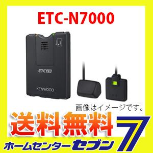 【送料無料】ETC2.0車載器 ETC-N7000 ケンウッド [カーナビ連動型 高度化光ビーコン対応 ETC2.0 車載器 KENWOOD]