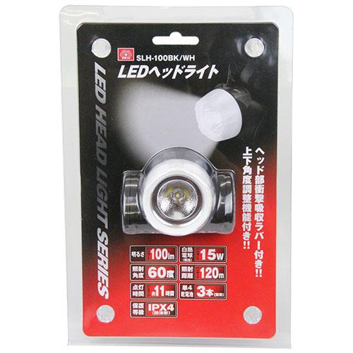 LEDヘッドライト SLH-100BK/WH 藤原産業 [精密 作業 夜間 ジョギング ウォーキング 洞窟 探検 点検 夜釣り 登山]