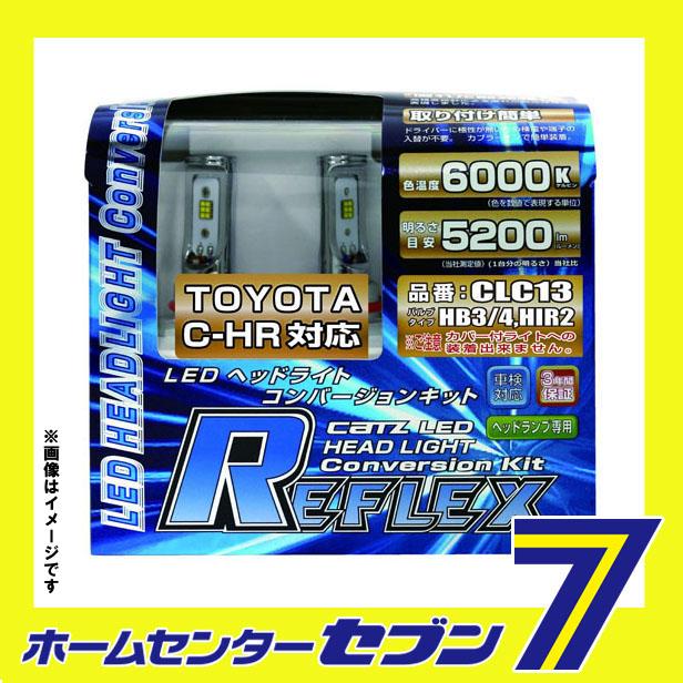 【送料無料】LED REFLEX(リフレクス)ヘッドライトコンバージョンキット C-HR対応 6000K HB3/HB4/HIR2タイプ [品番:CLC13] CATZ [ライト ヘッドライト LED]